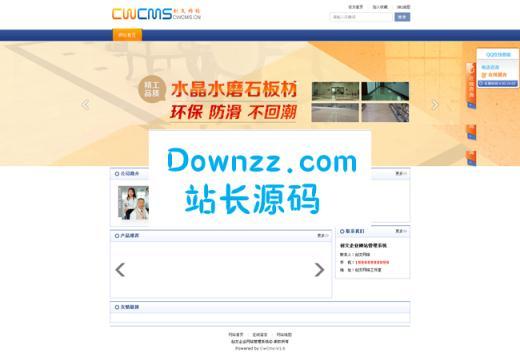 CwCMS创文企业网站管理系统v1.8