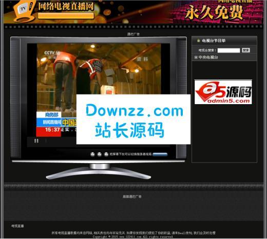 122411电视直播程序v1.1