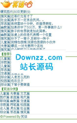云集科技笑话小偷WAPv1.7.2简单版