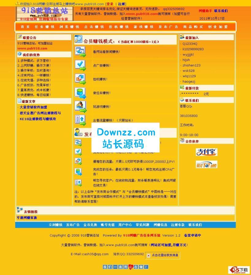 918网赚广告任务网系统v1.2