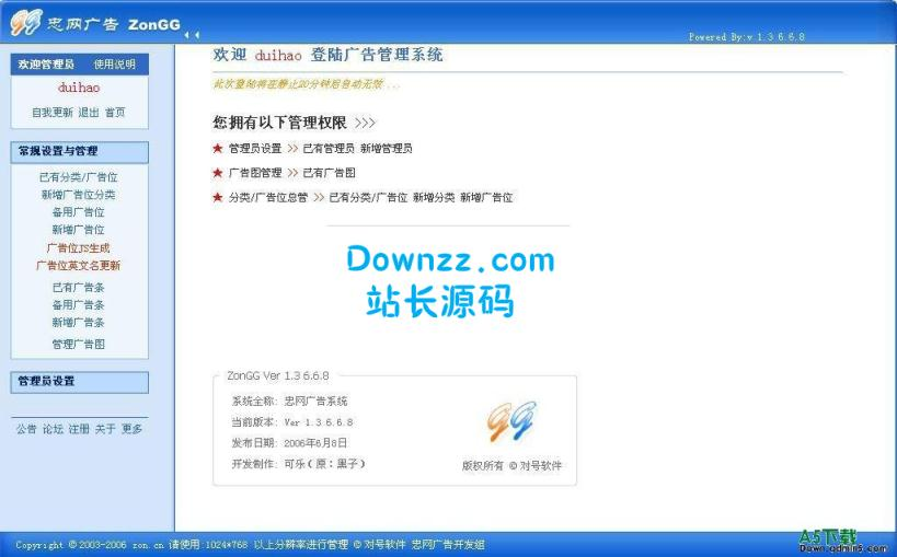 忠网广告管理系统ZonGGv1.312.4.15