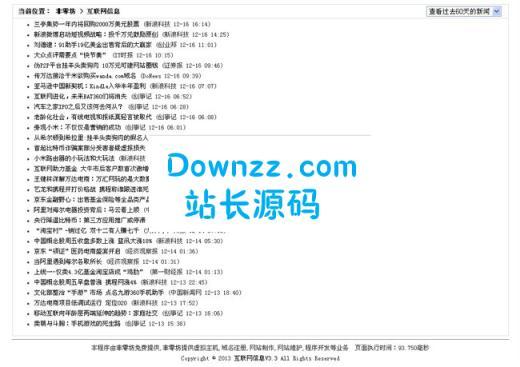 非零坊互联网新闻小偷v3.3