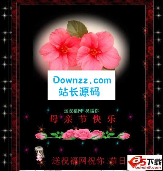 2013母亲节祝福网页源码