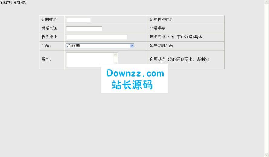 完美在线订单系统v2.0