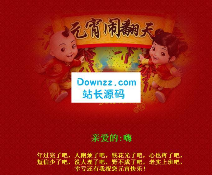 2013元宵节祝福网页源码