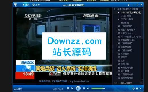 711网络电视v2013.8.23