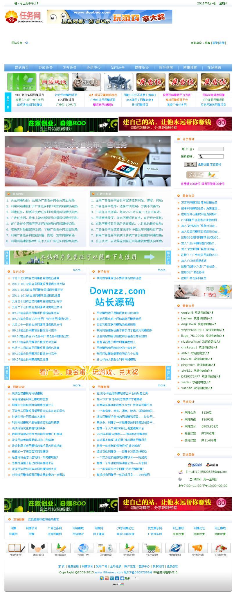 99广告任务网程序源码v2.0