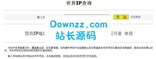 711网络IP查询采集程序v2013.6.30