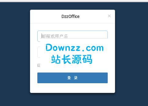DzzOffice网盘协作系统v2.01