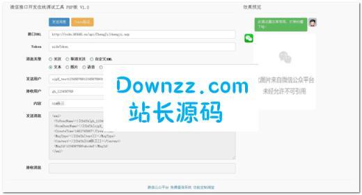 PHP微信公众号接口开发在线调试工具v2.0