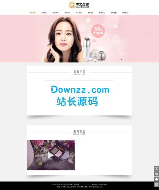 大气化妆品类网站dedecms模板