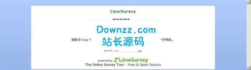 LimeSurvey问卷调查管理系统v2.66.0build170619
