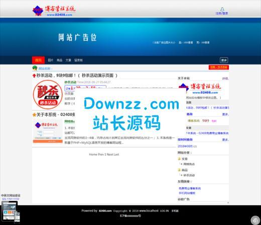 02408免费个人博客系统(兼多用户博客系统)v3.2