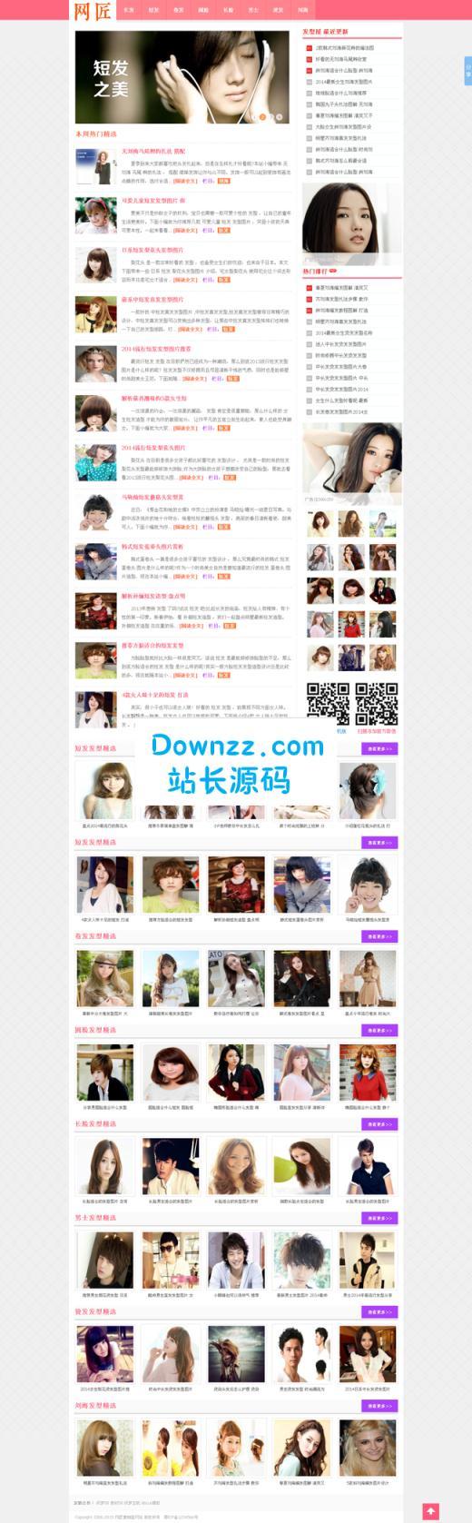 粉白色清新发型美女图片dede模板整站v1.0