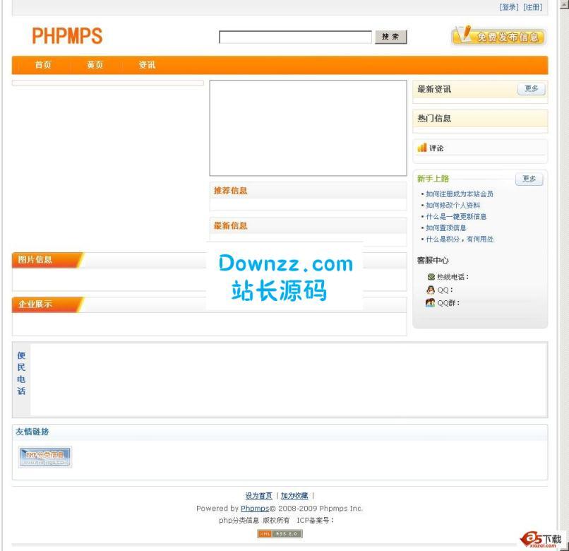 PHPMPS分类信息v2.3UTF8build20150413