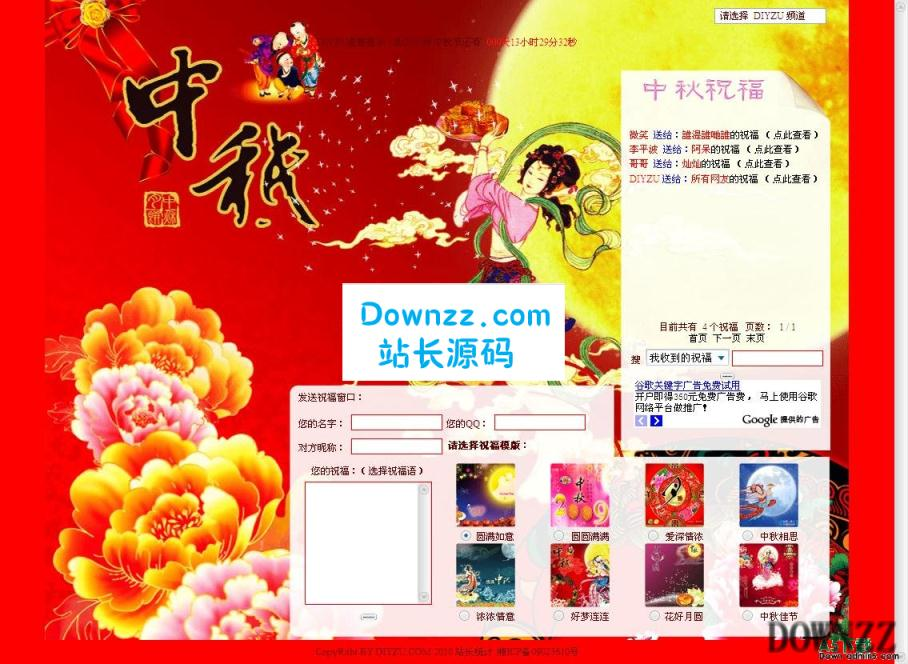 DIYZU中秋祝福网页+祝福墙v1.0