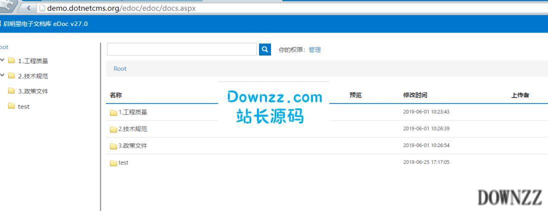 启明星电子文档库edocv27.0
