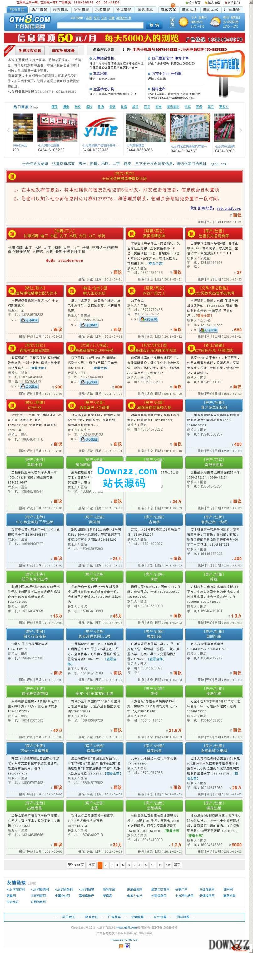 qth8地方分类信息系统v6.1商业版