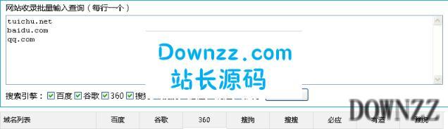 推出网网站收录批量查询工具v30411