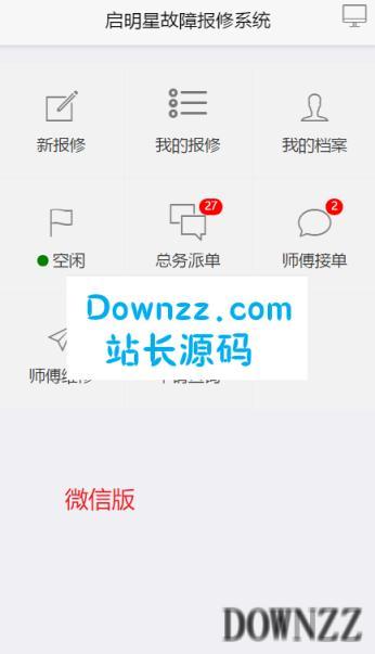 启明星高校后勤报修系统Servicedesk微信版v28.0