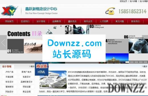 xycms广告设计中心网站系统v3.9