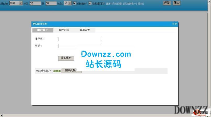 QQ邮件群发系统v1.0