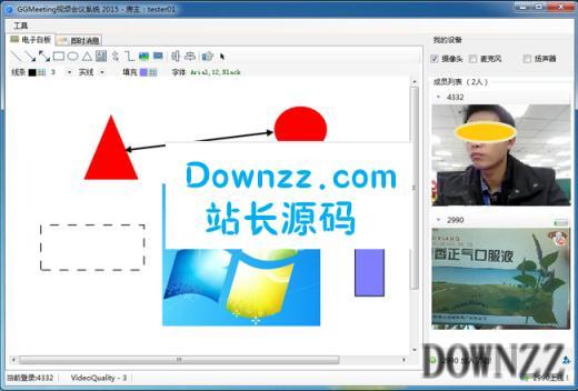 GGMeeting视频会议系统v2.0
