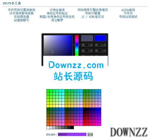 25175小工具集合(.net)v1.81