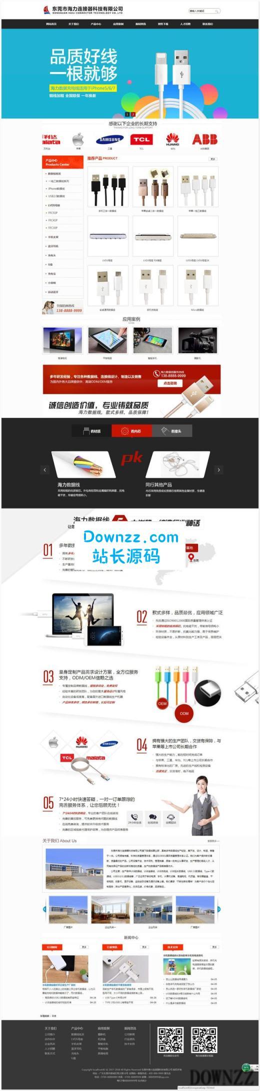 海利营销型企业网站源码(包括手机版)v2.0