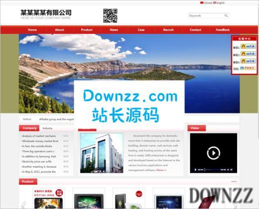 无忧中英企业网站管理系统视频版(带手机版)v4.7