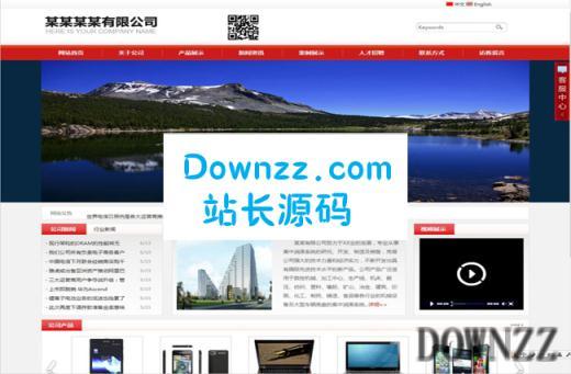 网新中英文企业手机电脑一体化建站视频版v5.9