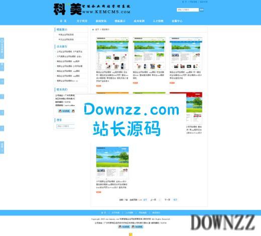 科美智能企业网站管理系统专业版(手机、平板、电脑三合一)v7.5