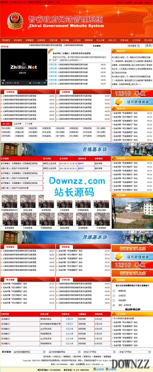智睿政府网站管理系统v9.9.6