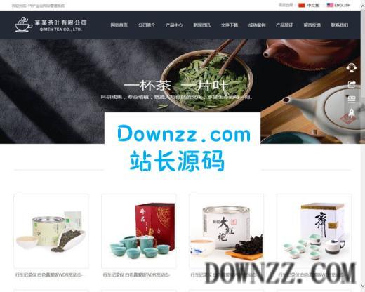 网展PHP中英外贸企业网站黑色风格v2.3