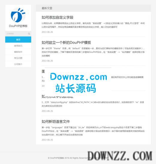DouPHP轻博客v1.5Release20190703