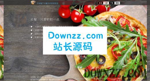 金味智能餐厅点餐支付管理系统v6.0.0