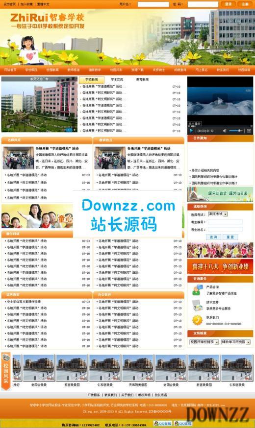 智睿中小学校网站系统v10.3.0