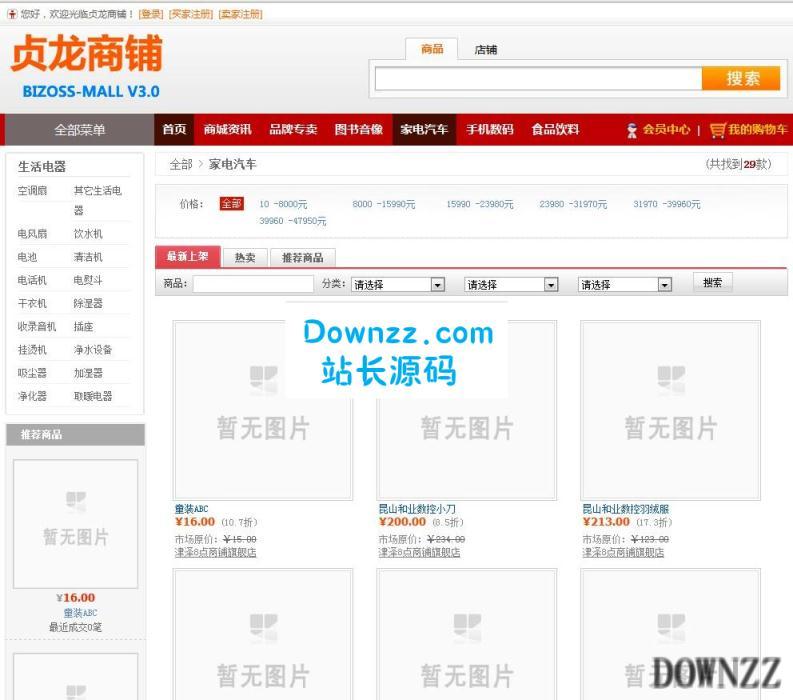 贞龙多用户商城电子商务系统java版