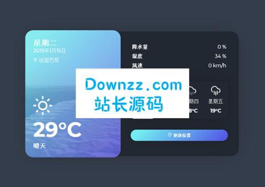 CSS3天气预报APP应用UI界面