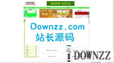 信通购物网InfocomShopv1.6