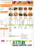 天鼎订餐系统单店版源码v1.0
