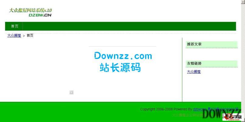 大众搬屋网站系统dzbwcmsv1.0