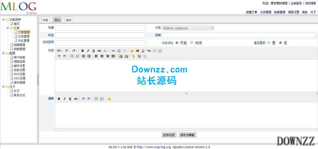 M-LOG博客系统v1.3
