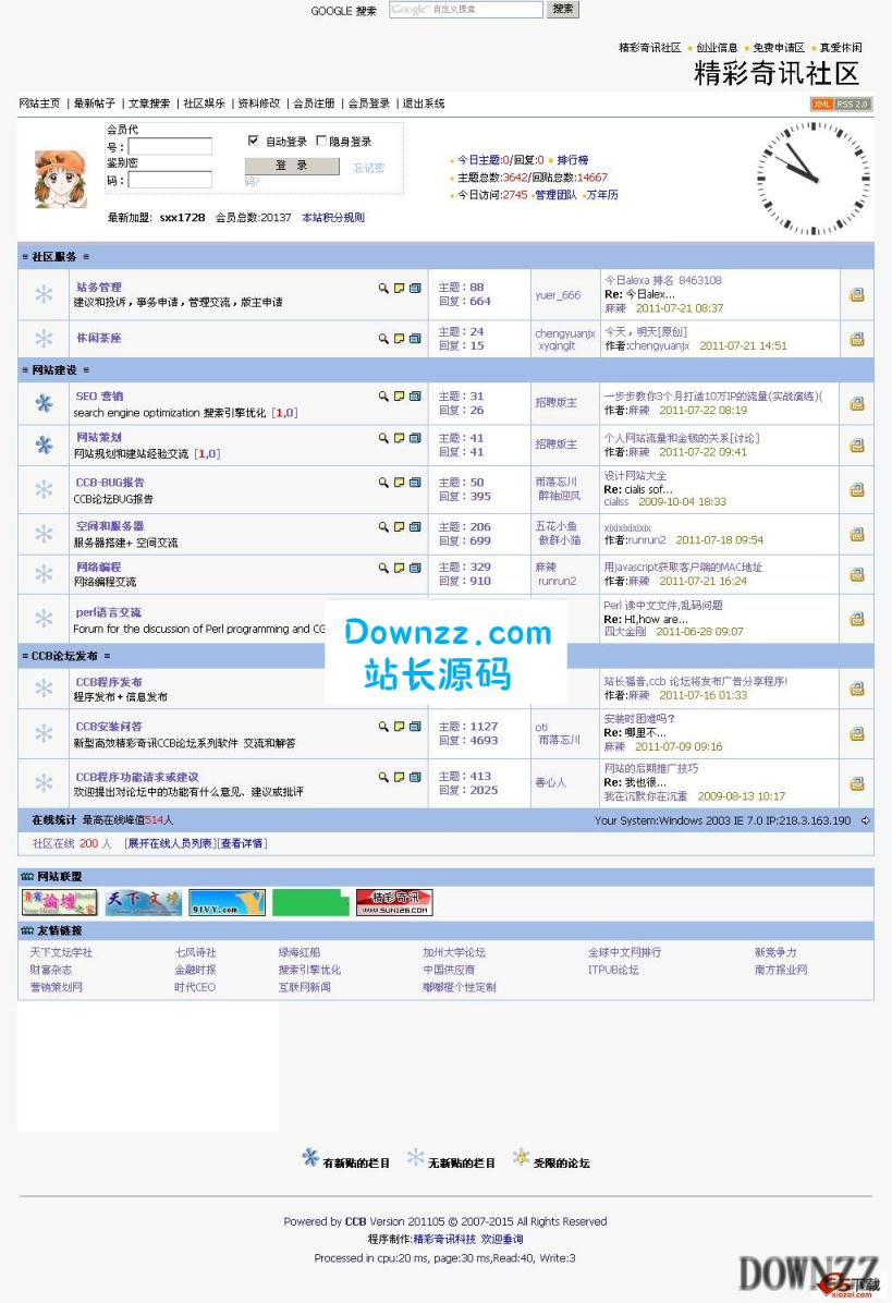 perl论坛程序CCBv20110627繁体中文UTF8