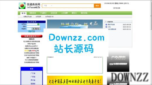 信通商务网Infocomb2bv1.6
