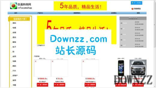 信通购物网Infocomhopv1.6bulid0522