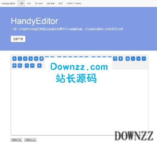 鲶鱼HTML编辑器HandyEditorv1.5.21