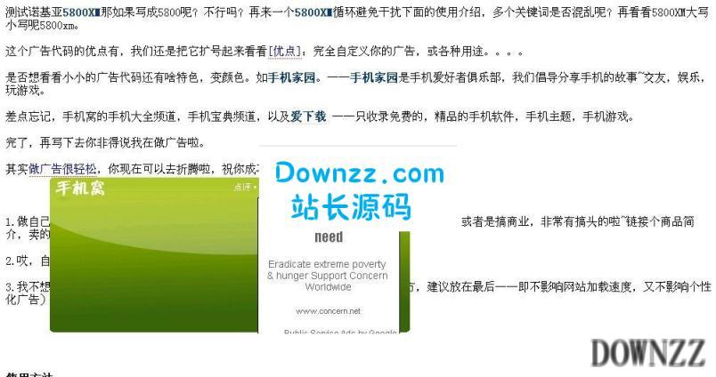 智能文中广告v1.0