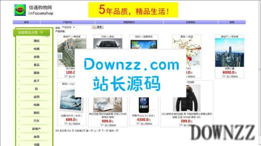 商通购物网StShopv2.0