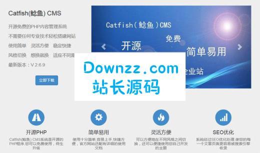 Catfish(鲶鱼)CMSv4.9.21